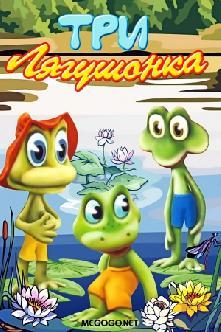 Смотреть Три лягушонка бесплатно