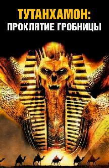 Смотреть Тутанхамон: Проклятие гробницы бесплатно