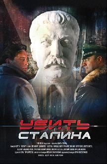 Смотреть Убить Сталина бесплатно