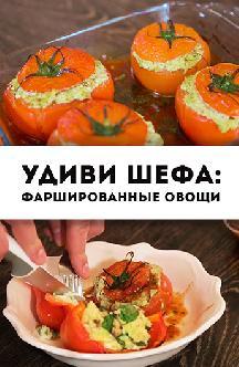 Смотреть Удиви шефа: фаршированные овощи бесплатно