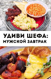 Смотреть Удиви шефа: мужской завтрак бесплатно