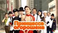 Уральские пельмени 1 сезон Принцесса огорошена