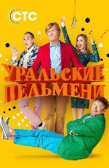 Смотреть Уральские пельмени (2017-2018) бесплатно