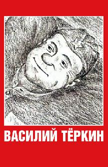Смотреть Василий Тёркин бесплатно