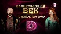 Великолепный век 1 сезон Легенда Dомашнего по выходным!