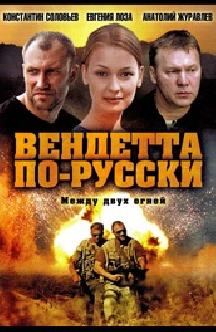 Смотреть Вендетта по-русски бесплатно