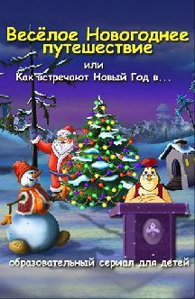 Смотреть Веселое новогоднее путешествие бесплатно