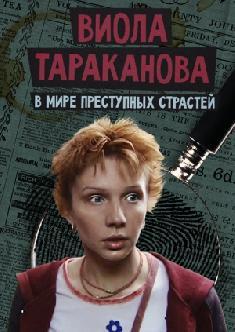 Смотреть Виола Тараканова. В мире преступных страстей бесплатно