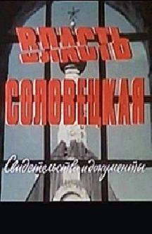 Смотреть Власть Соловецкая. Свидетельства и документы бесплатно