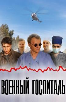 Смотреть Военный госпиталь бесплатно
