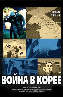 Смотреть Война в Корее бесплатно
