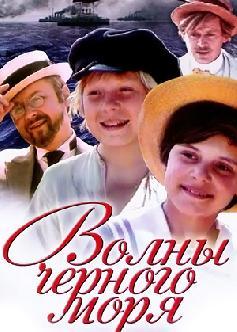 Смотреть Волны Черного моря бесплатно