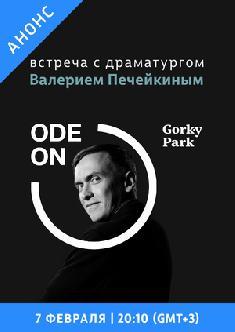 Смотреть Встреча с драматургом Валерием Печейкиным бесплатно