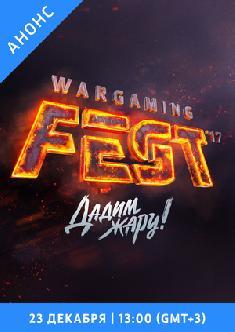 Смотреть Wargaming Fest 2017 бесплатно