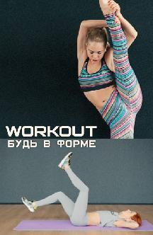 Смотреть Workout. Будь в форме бесплатно