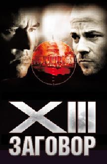 Смотреть XIII: Заговор бесплатно