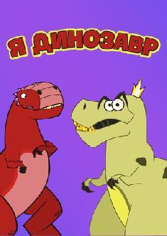 Смотреть Я динозавр бесплатно