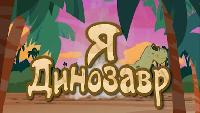 Я динозавр Сезон 1 Серия 11