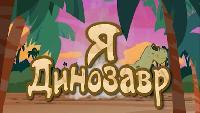 Я динозавр Сезон 1 Серия 8