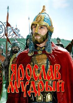 Смотреть Ярослав Мудрый бесплатно