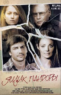 Смотреть Ящик Пандоры (2011) бесплатно