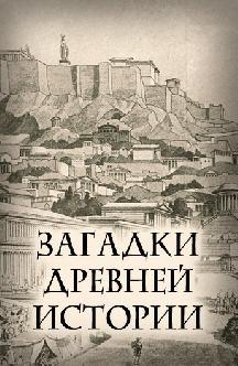 Смотреть Загадки древней истории бесплатно