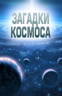 Смотреть Загадки космоса бесплатно