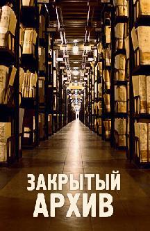 Смотреть Закрытый архив бесплатно
