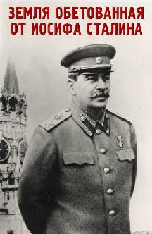 Смотреть Земля обетованная от Иосифа Сталина бесплатно