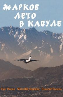 Смотреть Жаркое лето в Кабуле бесплатно