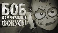 Знакомьтесь, Боб Сезон-3 БОБ и смертельные фокусы