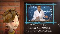 Академия Стекляшкина Сезон Серия 11