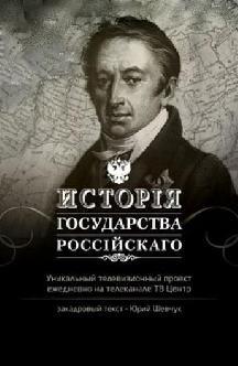 Смотреть История Государства Российского бесплатно