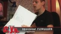 С.У.П. 1 сезон 64 выпуск