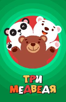 Смотреть Три медведя бесплатно